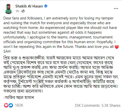 Shakib Al Hasan apologised for his actions on Facebook - Sportzpoint